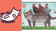 Beautiful cat-themed calendar by Axel Scheffler (illustrator of The Gruffalo) […]